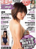 [Weekly Playboy] 2014 No.06 吉泽明步人体艺术写真