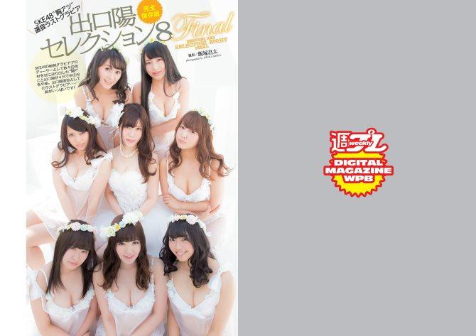 [Weekly Playboy]2014 No.18 女优�y本杏精彩人体艺术作品
