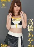 [4K-STAR] NO.00083 纯美赛车美女高桥彩华(高�颏�やか)